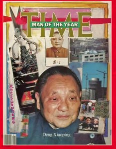 Deng Ziaoping Cover – art work by Rauschenberg